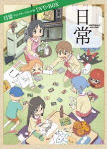 日常 ディレクターズカット版 DVD-BOX [DVD]