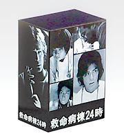 救命病棟24時 第2シリーズ DVD-BOX ※再発売 [DVD]