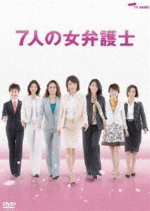 7人の女弁護士 DVD-BOX [DVD]
