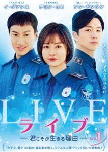ライブ ~君こそが生きる理由~ DVD-BOX1 [DVD]