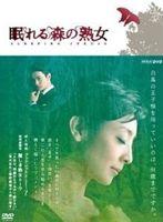 眠れる森の熟女 DVD-BOX [DVD]