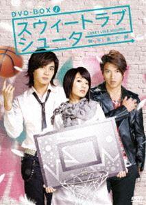 スウィートラブ・シューター DVD-BOX I [DVD]