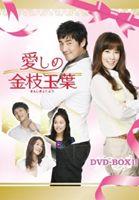 愛しの金枝玉葉 DVD-BOX II [DVD]