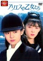 アリエスの乙女たち DVD-BOX 後編 [DVD]