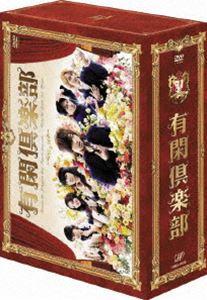 有閑倶楽部 DVD-BOX [DVD]