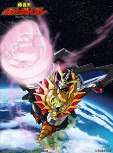 「勇者王ガオガイガー」 Blu-ray BOX Division 1(完全限定盤) [Blu-ray]