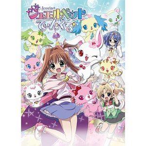 TVアニメ「ジュエルペット てぃんくる☆」ファンディスクS [Blu-ray]