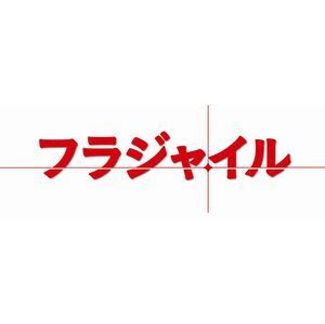 特価ブランド フラジャイル DVD-BOX [DVD], あきし野 sleeping-shop ff8af931