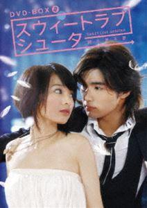 スウィートラブ・シューター DVD-BOX II [DVD]