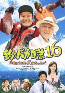 価格 交渉 送料無料 釣りバカ日誌 16 予約販売品 浜崎は今日もダメだった DVD