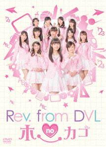 Rev.from DVLのホーカゴ DVD-BOX [DVD]
