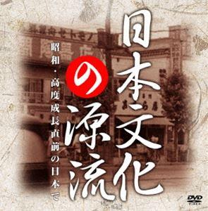 日本文化の源流 DVD-BOX [DVD]
