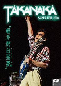 高中正義 並行輸入品 軽井沢白昼夢~SUPER お値打ち価格で LIVE DVD 2010~