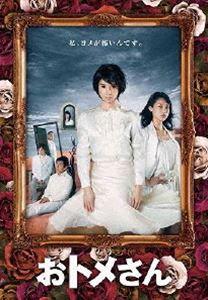 おトメさん DVD-BOX [DVD]