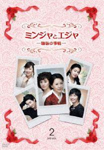 ミンジャとエジャ-姉妹の事情- DVD-BOX 2 [DVD]