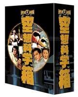 東宝特撮 空想科学箱 DVD-BOX [DVD]
