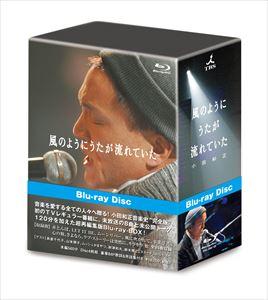 小田和正/風のようにうたが流れていた(完全版) [Blu-ray]