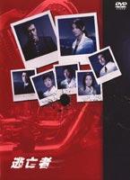 逃亡者 DVD-BOX [DVD]