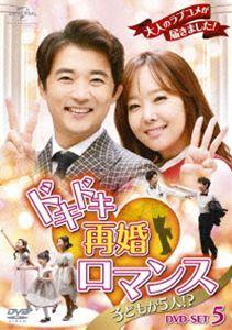 ドキドキ再婚ロマンス ~子どもが5人!?~ DVD-SET5 [DVD]
