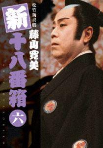 松竹新喜劇 藤山寛美 新・十八番箱 六 DVDボックス〈6枚組〉 [DVD]