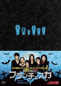 アンニョン! フランチェスカ <シーズン3・後編> DVD-SET [DVD]