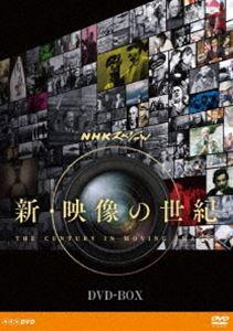 NHKスペシャル 新・映像の世紀 DVD-BOX [DVD]