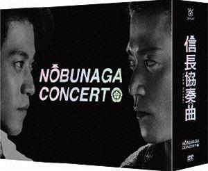 信長協奏曲 DVD-BOX [DVD]
