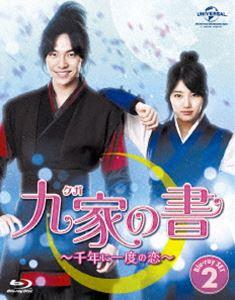 九家(クガ)の書 ~千年に一度の恋~ Blu-ray SET2 [Blu-ray]