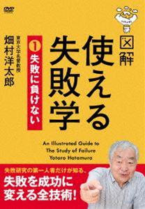 図解 使える失敗学 DVD-BOX [DVD]
