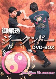 御舘透 ジークンドー DVD-BOX [DVD]