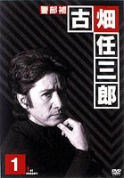 古畑任三郎 1st season DVD-BOX [DVD]