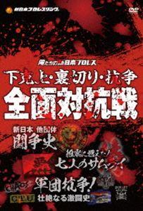 下克上・裏切り・抗争 全面対抗戦 [DVD]