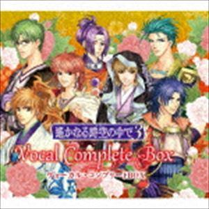 (ゲーム・ミュージック) 遙かなる時空の中で3 ヴォーカル・コンプリートBOX(初回限定生産盤) [CD]