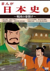 まんが日本史(8)~戦国の幕開け~ [DVD]