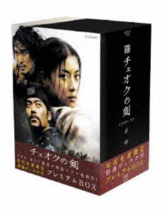 チェオクの剣 DVD-BOX (通常版) [DVD]