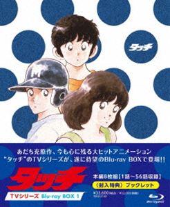 タッチ TVシリーズ Blu-ray BOX1 [Blu-ray]