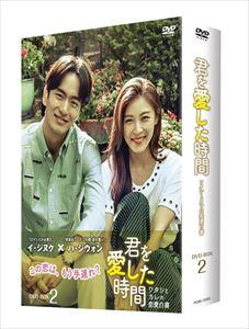 君を愛した時間~ワタシとカレの恋愛白書 DVD-BOX2 [DVD]