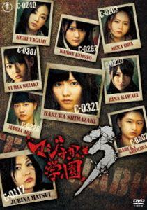マジすか学園3 DVD BOX(5枚組) [DVD]