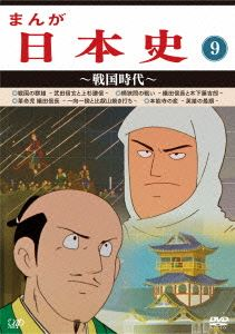 まんが日本史(9)~戦国時代~ [DVD]
