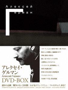 アレクセイ・ゲルマン DVD-BOX [DVD]