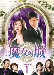 魔女の城 DVD-BOX1 [DVD]