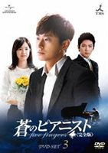 蒼のピアニスト<完全版> DVD-SET3 [DVD]