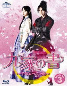 九家(クガ)の書 ~千年に一度の恋~ Blu-ray SET3 [Blu-ray]