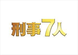 刑事7人 III DVD-BOX [DVD]
