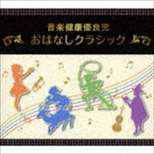 【2019正規激安】 [CD]音楽健康優良児「おはなしクラシック」BOX [CD], CDソフトケースcomストア:4be3883c --- claudiocuoco.com.br