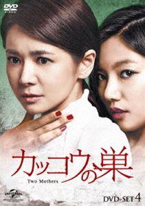 カッコウの巣 DVD-SET4 [DVD]