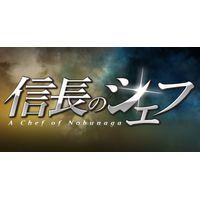 信長のシェフ2 DVD-BOX [DVD]