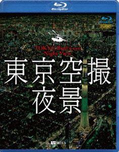 シンフォレストBlu-ray 東京空撮夜景 TOKYO Bird's-eye Night View [Blu-ray]