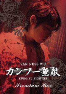 ヴァネス・ウー カンフー無敵 プレミアムボックス [DVD]