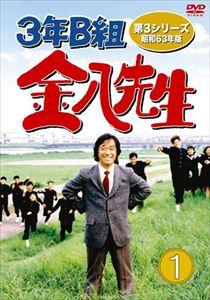 3年B組金八先生 第3シリーズ DVD-BOX 昭和63年版 DVD-BOX 3年B組金八先生 1 [DVD] [DVD], 鹿角市:156c880b --- odigitria-palekh.ru